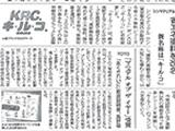 リフォーム産業新聞の取材を受けました